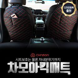 [차모아] 자동차 킥매트 시트커버 보호 업그레이드형 1P