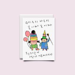 [drawingpaper] 카드 - 수리수리마수리