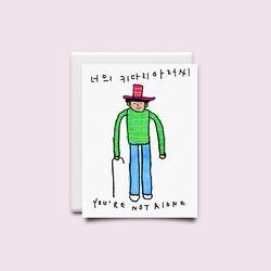 [drawingpaper] 카드 - 키다리아저씨