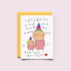 [drawingpaper] 생일카드 - 오래같이있자