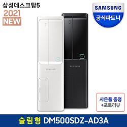 삼성전자 데스크탑 슬림형 PC본체 사무용컴퓨터 DM500SDZ-AD3A