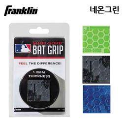 프랭클린 MLB SHOK SORB 배트그립 (네온그린)
