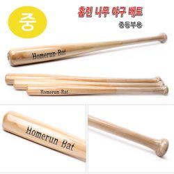 홈런 나무 야구 배트 연습용 중 77cm 스포츠 용품