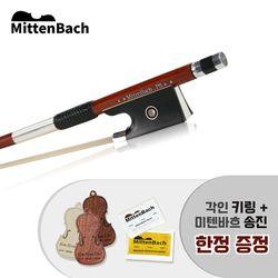 송진+각인키링+바이올린활 MBB-600PS(4분의4) 선물세트
