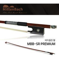 미텐바흐 바이올린 활 MBB-SR PREMIUM