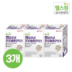 [롯데헬스원] 생유산균 프로바이오틱스 30포 30일분 x3개