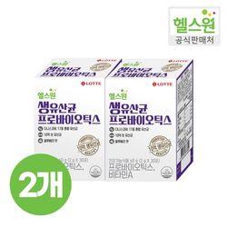 [롯데헬스원] 생유산균 프로바이오틱스 30포 30일분 x2개