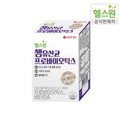 [롯데헬스원] 생유산균 프로바이오틱스 30포 30일분