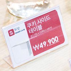 아크릴 가격표 종이 꽂이 pop 단면 90x55 쇼케이스 7709