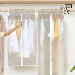 라이프공방 PVC 와이드 행거 대용량 옷커버 옷 덮개