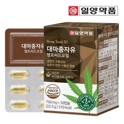 일양약품 대마종자유 햄프씨드 오일 1박스 (30캡슐)