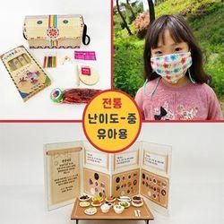 NEMO 토단 전통 만들기 꾸러미-유아용