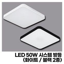 LED 50W 시스템 방등 - 화이트 블랙 2종 (LG 이노텍 칩 사용)