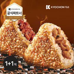 [교촌] 구운주먹밥 5개입 2종 2팩