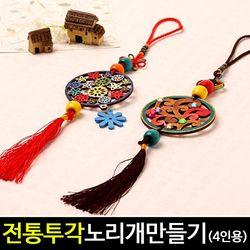 전통투각노리개만들기(4인용)전통만들기명절만들기