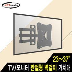 TV 모니터 관절형 벽걸이 거치대(23 37형 30kg)