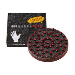 제주예석 손바닥 경혈 지압 화산석