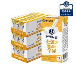[연세우유] 연세 속편한 락토프리 190ml (72팩)