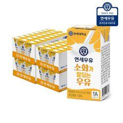 [연세우유] 연세 속편한 락토프리 190ml (96팩)