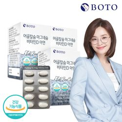 어골칼슘 마그네슘 비타민D 아연 60정 3박스 3개월분