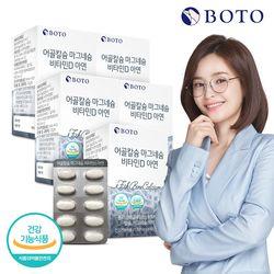 어골칼슘 마그네슘 비타민D 아연 60정 5박스 5개월분