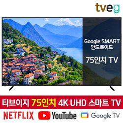 티브이지 넷플릭스 75인치 구글 스마트 TV 4K UHD 고정벽걸이