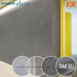 5M 그레이 콘크리트 석재 자연석 스톤 대리석 인테리어필름