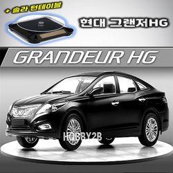 솔라턴테이블 현대 그랜저 Grandeur HG 중형 자동차