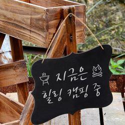 양면 칠판 캠핑 문패(표지판)