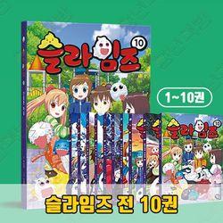 겜툰 슬라임즈 전10권 세트