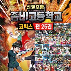 겜툰 좀비고등학교코믹스 전25권 세트