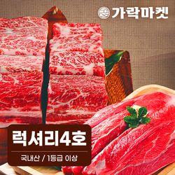 대관령한우 럭셔리4호 추석선물세트