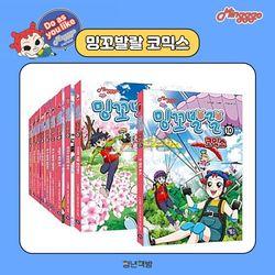 밍꼬발랄코믹스 1-10권 낱권옵션선택