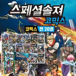 스페셜솔져코믹스 1-20권 낱권옵션선택