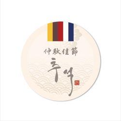 중추가절-추석(아이보리) 원형스티커 1묶음(약70매)