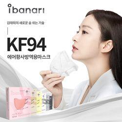 KF94 아이바나리 새부리형마스크 컬러 10매
