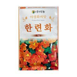 한련화씨앗 2g 한련화 꽃씨앗 방향제 꽃씨