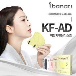 국산 KFAD 아이바나리 비말차단 새부리형마스크 10매