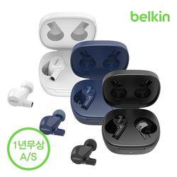 벨킨 사운드폼 라이즈 트루 블루투스 5.2 무선 이어폰 AUC004