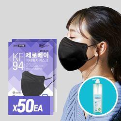 제로베이 KF94 마스크 새부리형 블랙50매+일회용50매