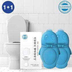 크린위즈 펭귄 변기클리너 2개(4개월사용) 변기세정제 냄새제거