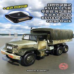 솔라턴테이블 지원 한국 K511A1 2.5톤두돈반 카고트럭