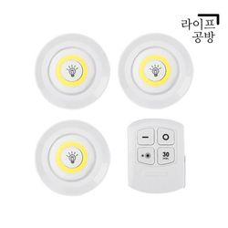 라이프공방 LED 조명 1세트 리모컨세트 간편한 무드등