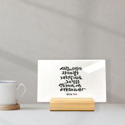 순수캘리메탈액자 - SM0038 잠언 16장 9절