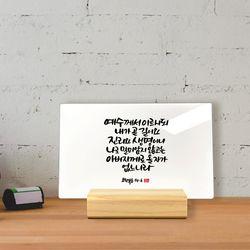 순수캘리메탈액자 - SM0039 요한복음 14장 6절