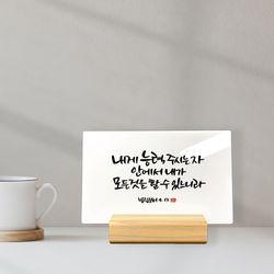 순수캘리메탈액자 - SM0040 빌립보서 4장 13절