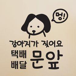 멍 강아지가 짖어요 택배배달 문앞 현관 도어스티커 small