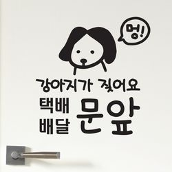 멍 강아지가 짖어요 택배배달 문앞 현관 도어스티커 large