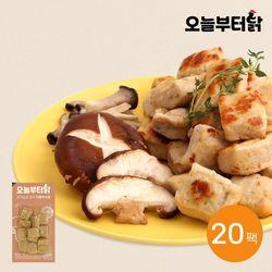 오늘부터닭 닭가슴살 큐브 더블머쉬룸 100g 20팩