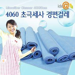4060 초극세사 경편걸레 10P (G0540) 항균걸레